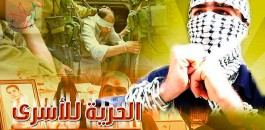 Palestine: 12 Palestinians killed, 1059 kidnapped in first quarter of 2014