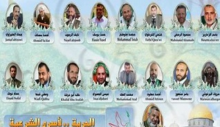 Palestine: Eleven Legislators, many residents, kidnapped by Israeli soldiers in West Bank