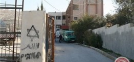 Palestine: Israeli settlers spray-paint racist graffiti on Nablus school